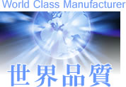 世界品質 World Class Manufacturer
